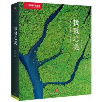 中国国家地理 极致之美 pdf epub mobi txt 下载