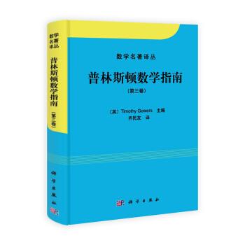 数学名著译丛:普林斯顿数学指南(第3卷) pdf epub mobi txt 下载