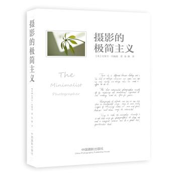 摄影的极简主义 pdf epub mobi txt 下载
