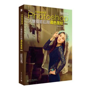 不能说的秘密:Photoshop人像摄影后期调色圣经(第2版) pdf epub mobi txt 下载