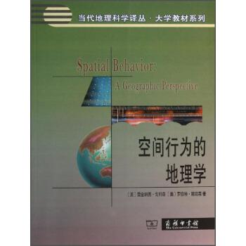 当代地理科学译丛·大学教材系列:空间行为的地理学 [Spatial Behavior A Geographic Perspevtive] pdf epub mobi txt 下载
