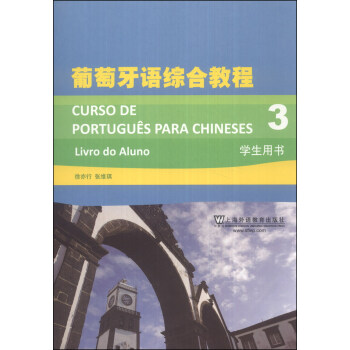 葡萄牙语综合教程3(学生用书) pdf epub mobi txt 下载
