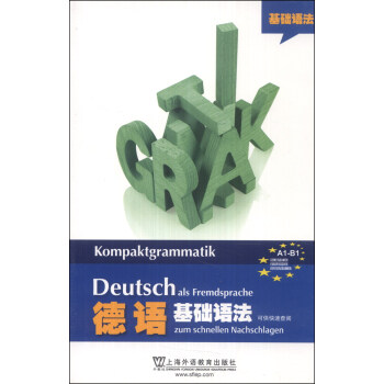 德语基础语法 pdf epub mobi txt 下载