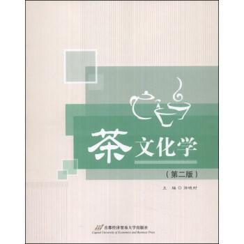 茶文化学(第二版) pdf epub mobi txt 下载