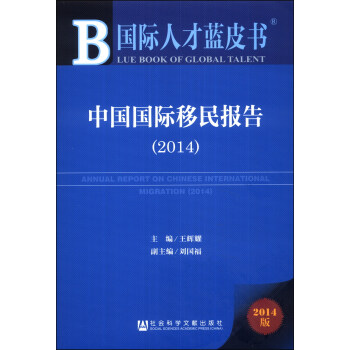 国际人才蓝皮书:中国国际移民报告(2014) [Annual Report on Chinese International Migration (2014)] pdf epub mobi txt 下载