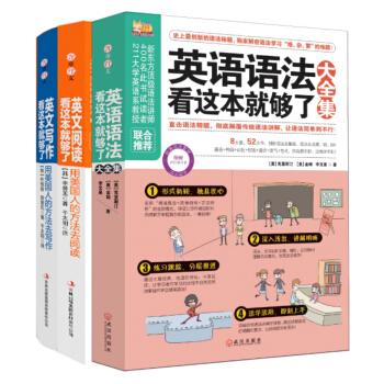 专为中国人量身打造的实用英语大全集(套装全3册) pdf epub mobi txt 下载