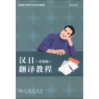 汉日翻译教程(重排版) pdf epub mobi txt 下载