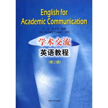 学术交流英语教程(第2版) [English for Academic Communication] pdf epub mobi txt 下载