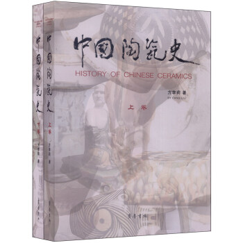 中国陶瓷史(套装上下卷) [History of Chinese Ceramics] pdf epub mobi txt 下载