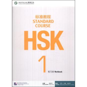HSK标准教程1 练习册(含1MP3) pdf epub mobi txt 下载