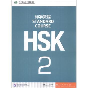 HSK标准教程2(含1MP3)MPR可点读版 pdf epub mobi txt 下载
