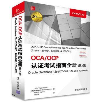 OCA/OCP认证考试指南全册(第3版) Oracle Database 12c(1Z0- pdf epub mobi txt下载