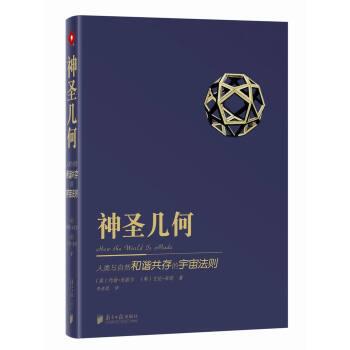 神圣几何:人类与自然和谐共存的宇宙法则 pdf epub mobi txt 下载
