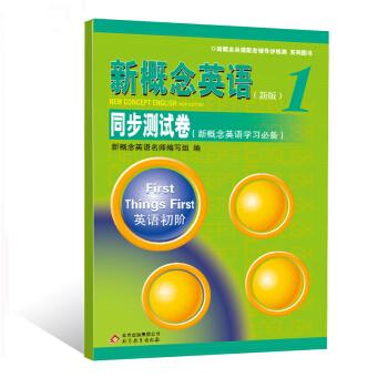 新概念英语配套辅导讲练测系列图书:新概念英语(新版1)同步测试卷 pdf epub mobi txt 下载