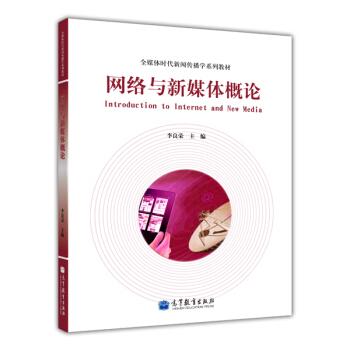 全媒体时代新闻传播学系列教材:网络与新媒体概论 [Introduction to Internet and New Media] pdf epub mobi 下载