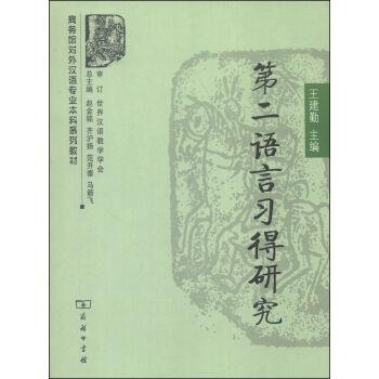 商务馆对外汉语专业本科系列教材:第二语言习得研究 pdf epub mobi txt 下载