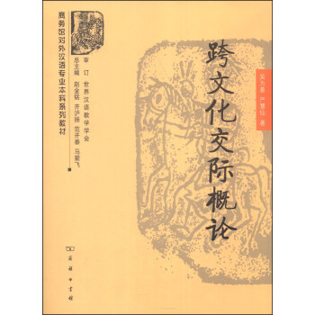 商务馆对外汉语专业本科系列教材:跨文化交际概论 pdf epub mobi txt 下载