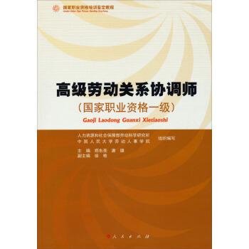 高级劳动关系协调师(国家职业资格一级) pdf epub mobi txt下载