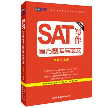 新航道·SAT写作官方题库与范文(第4版) pdf epub mobi txt 下载
