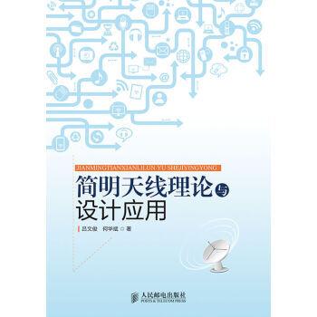 简明天线理论与设计应用 吕文俊,何华斌 9787115349569 pdf epub mobi txt下载