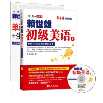 初级美语(上·新版)(附盘+助学手册) pdf epub mobi txt 下载