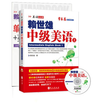 美语从头学:赖世雄中级美语(上·新版 附光盘+助学手册) pdf epub mobi txt 下载