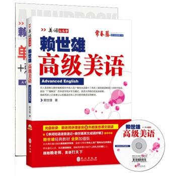美语从头学:赖世雄高级美语(新版 附光盘+助学手册) pdf epub mobi txt 下载