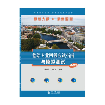同济德语培训·德语应试系列丛书:德语专业四级应试指南与模拟测试 pdf epub mobi txt 下载