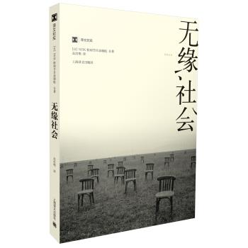 无缘社会(译文纪实) pdf epub mobi txt 下载