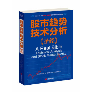 股市趋势技术分析:圣经 pdf epub mobi txt 下载