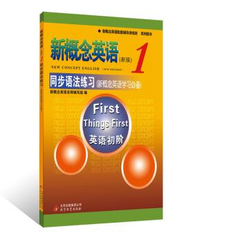 新概念英语配套辅导讲练测系列图书·新概念英语1:同步语法练习 [New concept english(New Edition) First things first] pdf epub mobi txt 下载