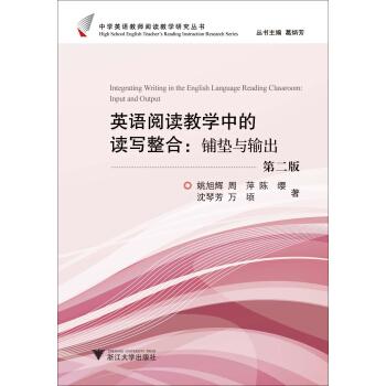 英语阅读教学中的读写整合:铺垫与输出(第2版) pdf epub mobi txt 下载