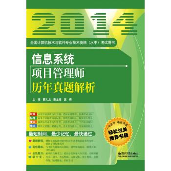 信息系统项目管理师历年真题解析 pdf epub mobi txt下载