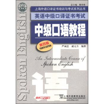 上海外语口译证书培训与考试系列丛书·英语中级口译证书考试:中级口语教程(第4版) pdf epub mobi txt 下载