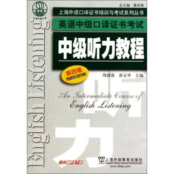 上海外语口译证书培训与考试系列丛书·英语中级口译证书考试:中级听力教程(第4版) pdf epub mobi txt 下载