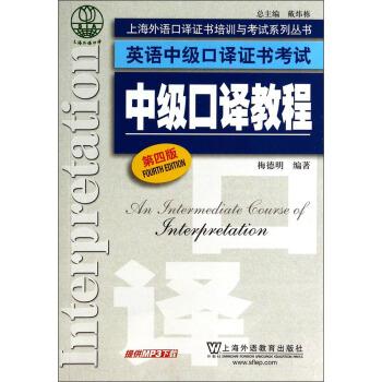 上海外语口译证书培训与考试系列丛书·英语中级口译证书考试:中级口译教程(第4版) [An Intermediate Course of Interpretation (Fourth Edition)] pdf epub mobi txt 下载