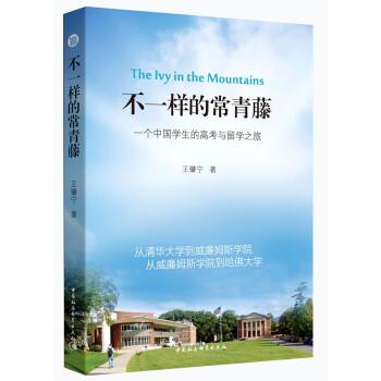 不一样的常青藤:一个中国学生的高考与留学之旅 [The Lvy in the Mountains] pdf epub mobi txt 下载