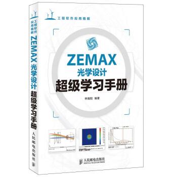 ZEMAX光学设计超级学习手册 pdf epub mobi txt下载