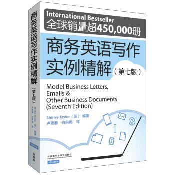 商务英语写作实例精解(第七版) pdf epub mobi txt下载