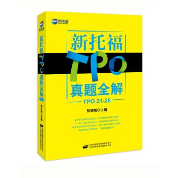 新托福TPO真题全解(TPO 21-26)—新航道英语学习丛书 pdf epub mobi txt 下载