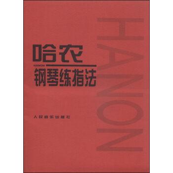 哈农钢琴练指法 pdf epub mobi txt 下载