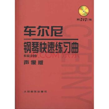车尔尼钢琴快速练习曲(作品299)声像版(附DVD1张) pdf epub mobi txt 下载