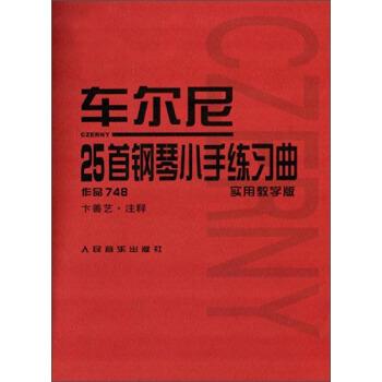 车尔尼25首钢琴小手练习曲(作品748 实用教学版) pdf epub mobi txt 下载