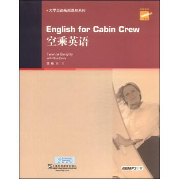 空乘英语/大学英语拓展课程系列 [English for Cabin Crew] pdf epub mobi txt 下载