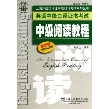 上海外语口译证书培训与考试系列丛书·英语中级口译证书考试:中级阅读教程(第4版) [An Fntermediate Course of English Reading] pdf epub mobi txt 下载