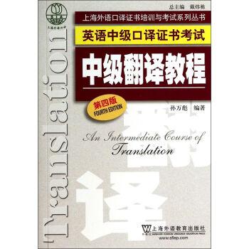 上海外语口译证书培训与考试系列丛书·英语中级口译证书考试:中级翻译教程(第四版) [An Fntermediate Course of Translation] pdf epub mobi txt 下载