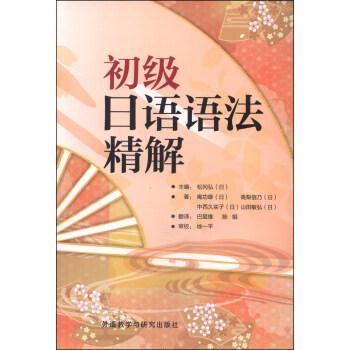 初级日语语法精解(2014版) pdf epub mobi txt下载
