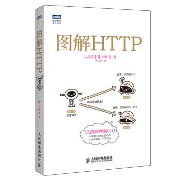 图解HTTP pdf epub mobi txt 下载