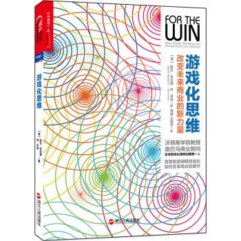 游戏化思维:改变未来商业的新力量 [For the Win] pdf epub mobi 下载