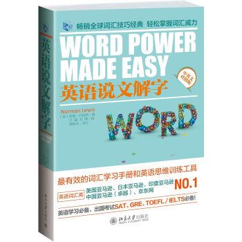 英语说文解字 [Word Power Made Easy] pdf epub mobi txt 下载